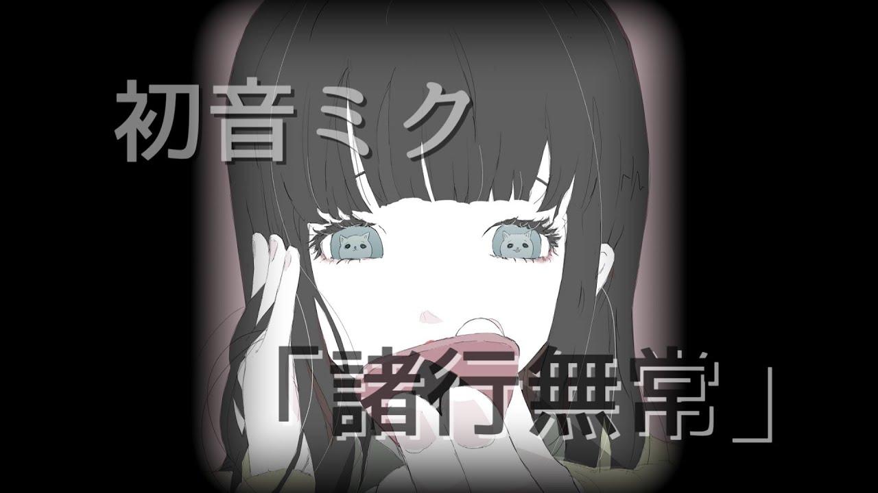 【初音ミク】「諸行無常」【ボカロ/オリジナル曲】