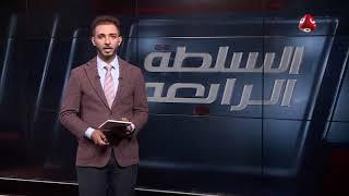 السلطة الرابعة | 06 - 09 - 2018 | تقديم اسامة سلطان | يمن شباب