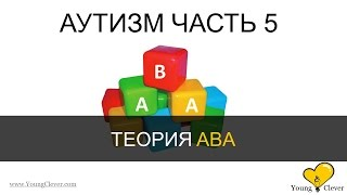 Аутизм Часть 5. (Теория ABA)