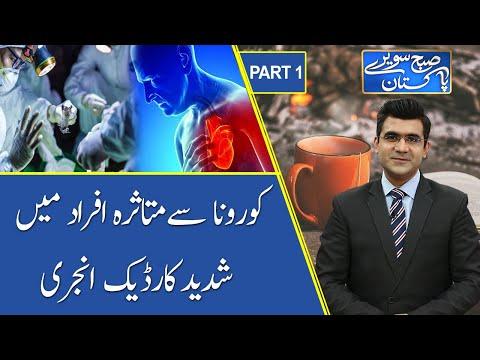 Subh Savaray Pakistan