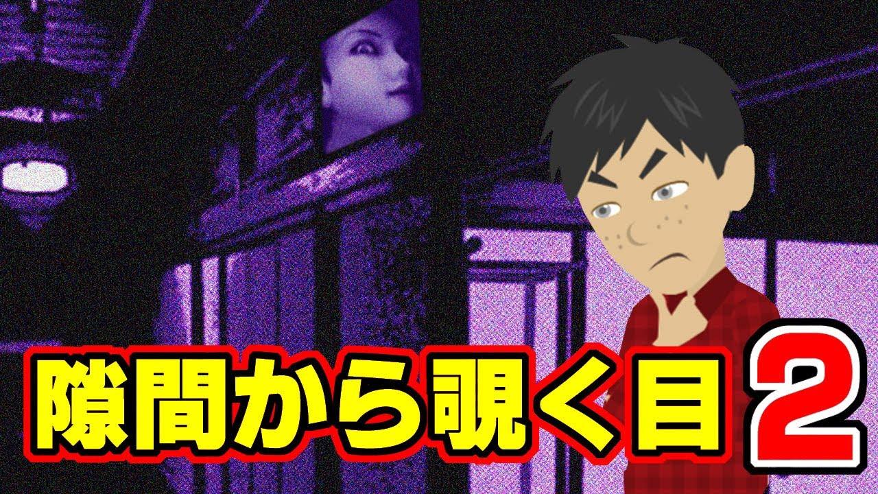 【怖い話アニメ】隙間から覗く目2
