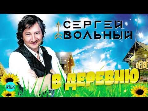 Вольный Сергей - В деревню