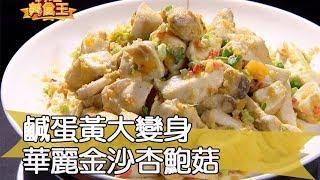 【料理美食王精華版】鹹蛋黃大變身 華麗金沙杏鮑菇