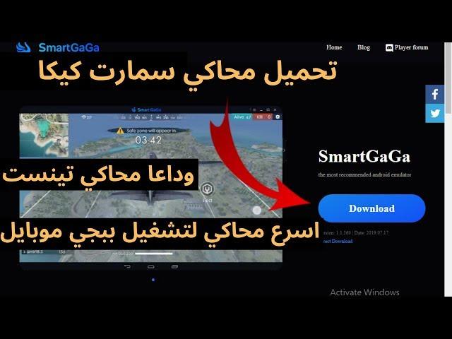 تشغيل لعبه ببجي موبايل على محاكي سمارت كيكا SmartGaGa