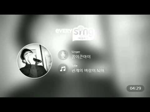 jsk DJ [everysing] 천개의 바람이 되어 'A Thousand Winds'  (임형주 Lim Hyung Joo) 세월호 추모곡 (추천)