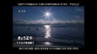 FCT福島中央テレビのアナログ最後のオープニングです。