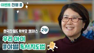 [학부모캠퍼스] 분야별…