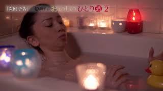 連続ドラマ『丸純子のおいしいひとり酒 Season2 第3話』【V☆パラダイス・オリジナルコンテンツ】 thumbnail