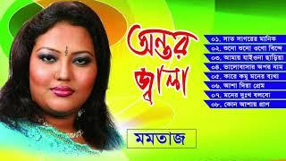 মমতাজ সুপার ফোক  অন্তর জ্বালা বিচ্ছেদ || Momtaz - Ontor Jala || Full Album।। Sur Sangeet