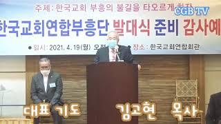 한교연발대식] /대표기도 /김고현목사 /한고연총무단회장…