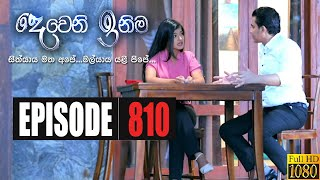 Deweni Inima | Episode 809 16th March 2020 Thumbnail