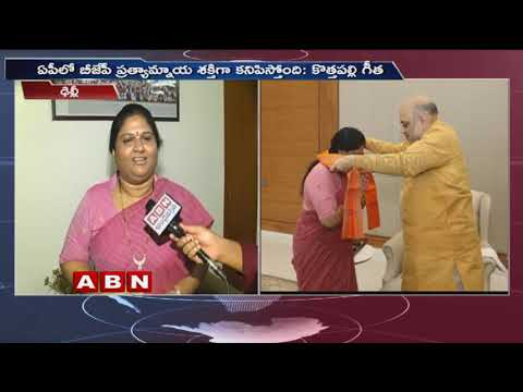 Ex MP Kothapalli Geetha Face To Face After Joining BJP | ABN Telugu