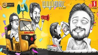 Latest Tamil Full Movie 2018 | Exclusive Release Tamil Movie 2018 | Tamil Online Movie | Full HD