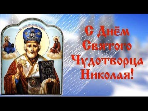 С Днём Святого Николая Чудотворца! 19 Декабря Никола Зимний!Поздравление С Днём Николая Чудотворца!
