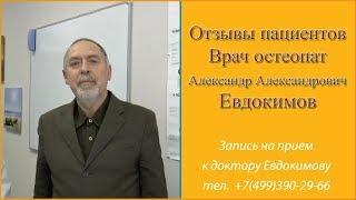 Отзыв одного из моих пациентов. Отзыв пациента доктора Александра Евдокимова.Отзыв о враче остеопате