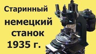 видео Часовой токарный станок