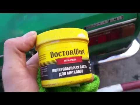 Оптовые и розничные цены на автокосметика doctor wax. Купить. Цены на doctor wax dw5343 реставратор покрышек, 300 мл doc, фото. Doctor.