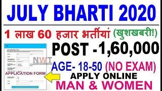 Top 5 Government Job Vacancy in July 2020 | Latest Govt Jobs 2020 / Sarkari Naukri 2020