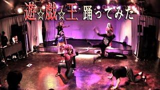 遊戯王 踊ってみた 新作 all you need is kill ←チーム名 'A'bsolute m@te vol.2 アニソンダンスイベント APOP DANCE EVENT