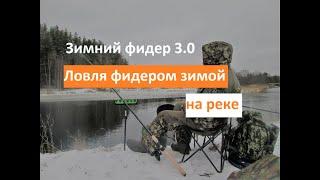 Зимний фидер 3.0. ЛОВЛЯ ФИДЕРОМ ЗИМОЙ НА РЕКЕ!