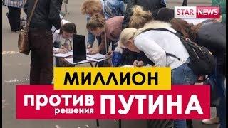 МИЛЛИОН ПОДПИСЕЙ ПРОТИВ ПРЕЗИДЕНТА! ПЕНСИОННАЯ РЕФОРМА!Россия 2018