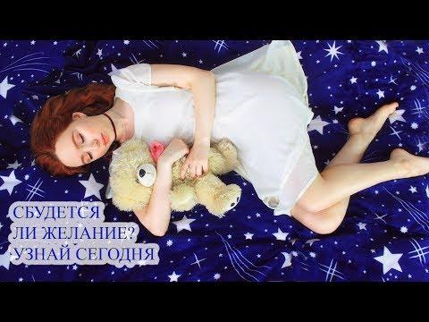 Как найти ответ на любой вопрос во сне 💤 Осознанное сновидение и предвидение