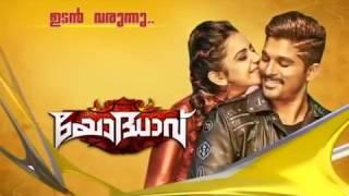 surya tv allu arjuns yodhavu coming soon watch this
