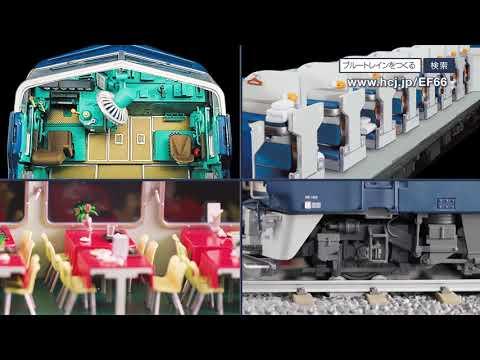 作る ブルー トレイン を アシェットブルートレイン3車両をつくる: YUJIの、とろくさい日記