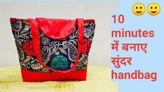 बचे हुए कपड़े से बनाए झटपट बनाए सुंदर बैग👜/ handmade handbag cutting and stitching/zipper handbag.