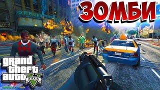 [ Grand Theft Auto V: MOD ] ЗОМБИ-АПОКАЛИПСИС ОТ ПЕРВОГО ЛИЦА [PC-Ultra-1080p-60 FPS]