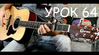 Bon Jovi - It's My Life Fingerstyle Guitar (урок64)