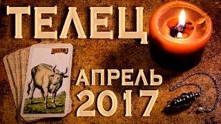 ТЕЛЕЦ - Финансы, Любовь, Здоровье. Таро-Прогноз на апрель 2017