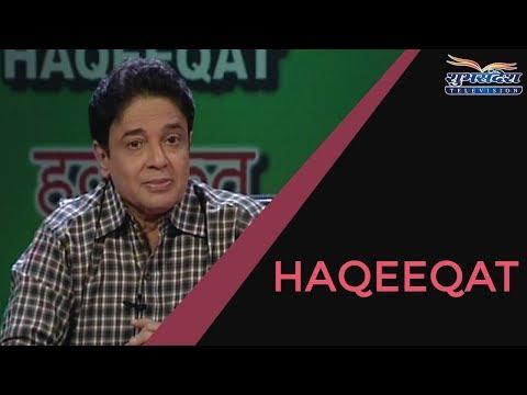"God's Name ""El - Shaddai"" | Part 1 | Haqeeqat | Shubhsandesh TV"