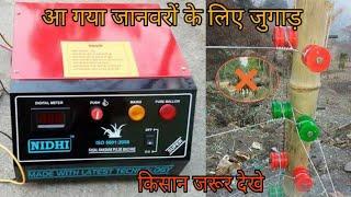 झटका मशीन : अब किसान के खेत पर कभी नहीं आएंगे जंगली जानवर | A boon for the farmers this machine.