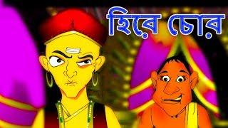 হিরে চোর - Tenali Rama Golpo গল্প | Bengali Cartoon | Story In Bengali | Bangla Golpo