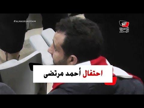 أحمد مرتضى يحتفل بهدف الزمالك الثاني أمام طنجة المغربي بمدرجات برج العرب