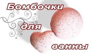 Бомбочки для ванны - Kamila-Secrets Выпуск 16(Бомбочки для ванны или, как их еще называют, шипучки- очень просто сделать своими руками. Эти бурлящие шарик..., 2013-09-14T22:26:15.000Z)