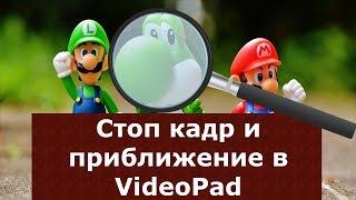 Стоп кадр и Приближение в VideoPad