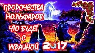 ПРОРОЧЕСТВА МОЛЬФАРОВ 🔱ЧТО БУДЕТ С УКРАИНОЙ в 2017 году🔴