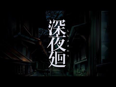 スマートフォンアプリ版『深夜廻』プロモーションムービー(ストア用)