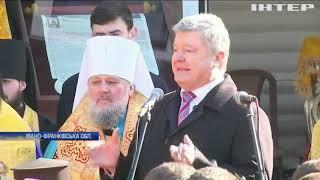 Об'єднання православної церкви України: Петро Порошенко привіз на Прикарпаття Томос про автокефалію