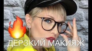 Анна Измайлова Дерзкий весенний макияж с красной помадой