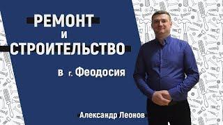 Будівництво та ремонт р. Феодосія
