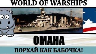 USS Omaha полный гайд и обзор как играть на крейсере США Омаха