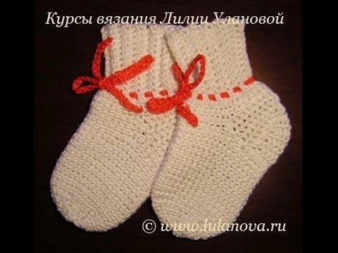 Пинетки крючком для новорожденных .  Мастер класс. Booties crochet DIY