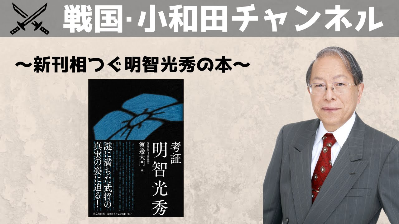 本能寺 の 変 原因 説 50 総 選挙