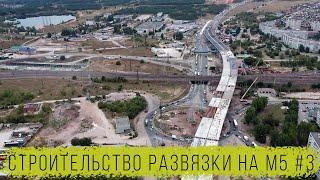 Строительство развязки на трассе М5 Тольятти #3 (974 километр трассы М5 Урал)