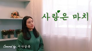 [Musical] 뮤지컬 레드북 ㅡ  사랑은 마치 ( …
