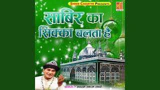 Chalta Hai Sabir Ka Sikka