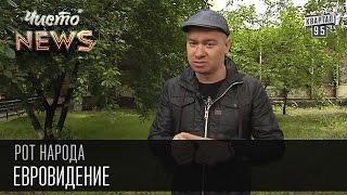 Жека - Где проводить Евровидение - Херсон - Fuc*Sleep :-) | Рот народа, Чисто News 2016